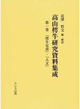高山樗牛研究資料集成 復刻 第1巻 『樗牛兄弟』・『人文』