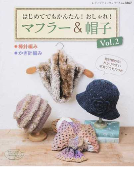 はじめてでもかんたん!おしゃれ!マフラー&帽子 棒針編み かぎ針編み Vol.2(レディブティックシリーズ)