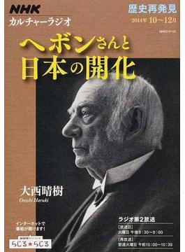 ヘボンさんと日本の開化(NHKシリーズ)