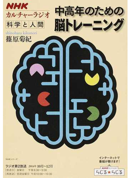 中高年のための脳トレーニング(NHKシリーズ)