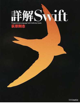 詳解Swift Programming Language Swift Definitive Guide