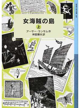 女海賊の島 上(岩波少年文庫)