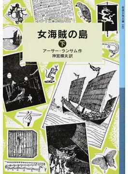 女海賊の島 下(岩波少年文庫)