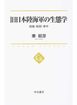 旧日本陸海軍の生態学 組織・戦闘・事件