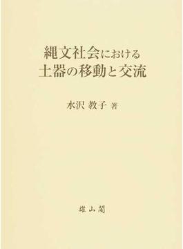 縄文社会における土器の移動と交流