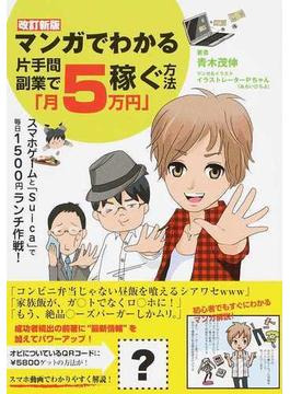 マンガでわかる片手間副業で「月5万円」稼ぐ方法 改訂新版