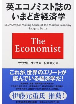 英エコノミスト誌のいまどき経済学