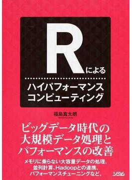 Rによるハイパフォーマンスコンピューティング