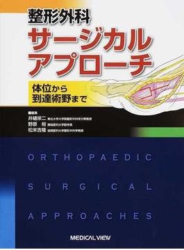 整形外科サージカルアプローチ 体位から到達術野まで