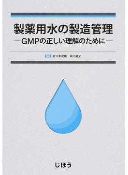製薬用水の製造管理 GMPの正しい理解のために