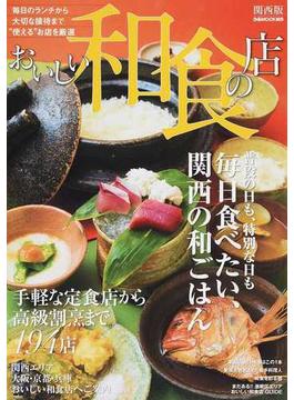 おいしい和食の店 関西版 毎日食べたい!関西の和ごはん(ぴあMOOK関西)
