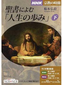 聖書によむ「人生の歩み」 下(NHKシリーズ)
