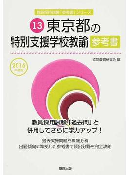 東京都の特別支援学校教諭参考書 2016年度版