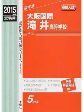 大阪国際滝井高等学校 高校入試 2015年度受験用