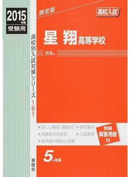 星翔高等学校 高校入試 2015年度受験用