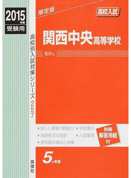 関西中央高等学校 高校入試 2015年度受験用