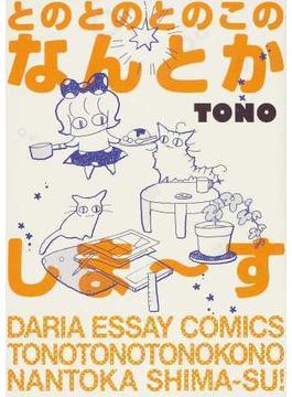 とのとのとのこのなんとかしま〜す (DARIA ESSAY COMICS) 2巻セット