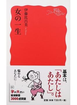 女の一生(岩波新書 新赤版)