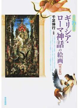 すぐわかるギリシア・ローマ神話の絵画 改訂版