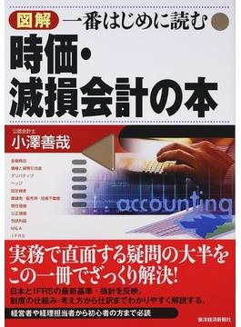 図解一番はじめに読む時価・減損会計の本