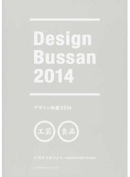 デザイン物産2014 工芸 食品