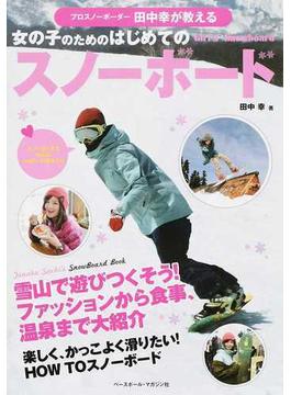 プロスノーボーダー田中幸が教える女の子のためのはじめてのスノーボード