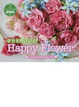 幸運を呼び込むHappy Flower Calendar 2015
