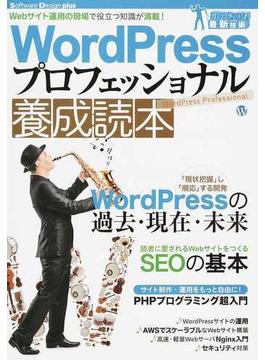 WordPressプロフェッショナル養成読本 Webサイト運用の現場で役立つ知識が満載!(Software Design plus)