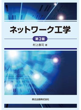 ネットワーク工学 第2版