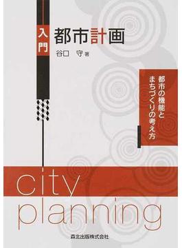 入門都市計画 都市の機能とまちづくりの考え方