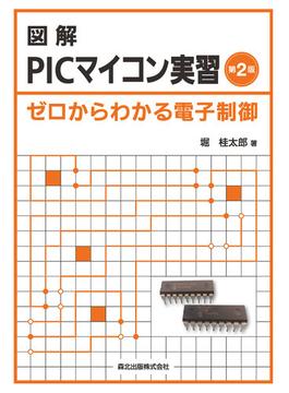 図解PICマイコン実習 ゼロからわかる電子制御 第2版