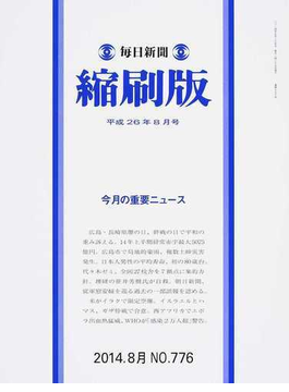 毎日新聞縮刷版 2014−8