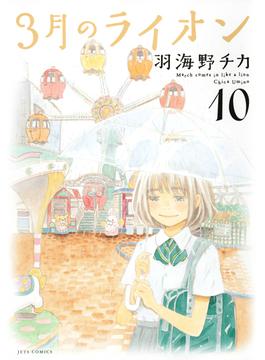 3月のライオン(10)BUMP OF CHICKENCD付特装版(ジェッツコミックス)