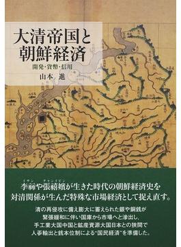 大清帝国と朝鮮経済 開発・貨幣・信用