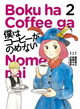 僕はコーヒーがのめない 2 (ビッグコミックス)(ビッグコミックス)