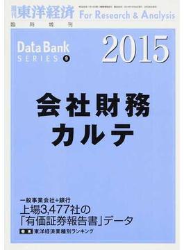 会社財務カルテ 2015