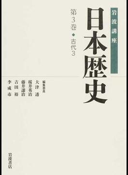 岩波講座日本歴史 第3巻 古代 3