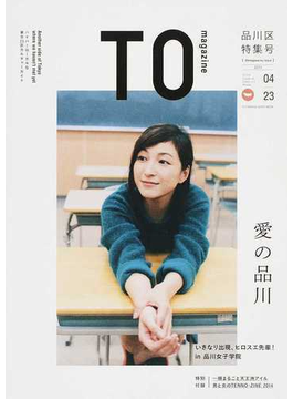 TO magazine Another side of Tokyo where we haven't met yet 04/23 品川区特集号(双葉社スーパームック)