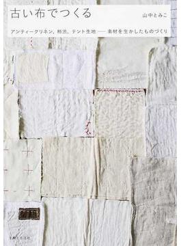 古い布でつくる アンティークリネン、柿渋、テント生地−素材を生かしたものづくり