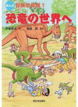 冒険恐竜館 まんが 1 恐竜の世界へ