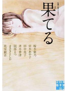 果てる 性愛小説アンソロジー(実業之日本社文庫)