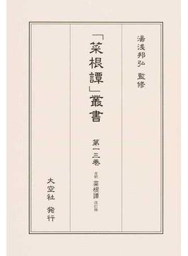 「菜根譚」叢書 復刻 第13巻 全釈菜根譚