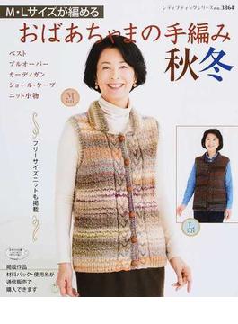 M・Lサイズが編めるおばあちゃまの手編み秋冬 フリーサイズニット・小物も掲載(レディブティックシリーズ)