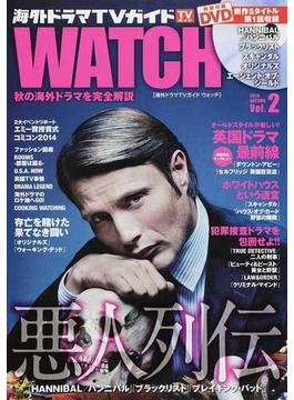 WATCH 海外ドラマTVガイド Vol.2(2014AUTUMN) 悪人列伝(TOKYO NEWS MOOK)