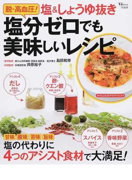 脱・高血圧!塩&しょうゆ抜き塩分ゼロでも美味しいレシピ(TJ MOOK)