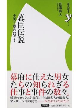 幕臣伝説 史実と噂のはざま(歴史新書y)