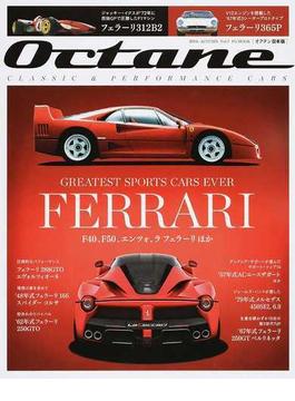 オクタン日本版 CLASSIC&PERFORMANCE CARS Vol.7(2014AUTUMN) FERRARI