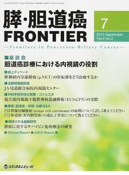 膵・胆道癌FRONTIER Vol.4No.2(2014September)