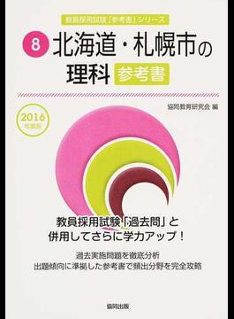 北海道・札幌市の理科参考書 2016年度版