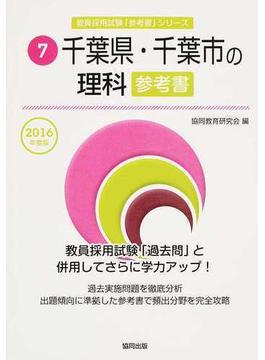 千葉県・千葉市の理科参考書 2016年度版